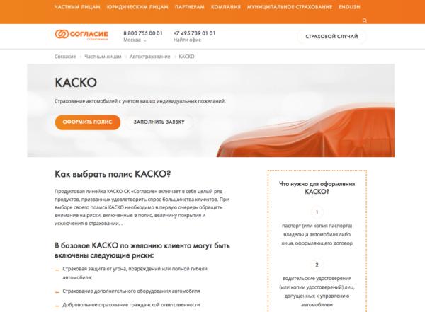 Информация о тарифах КАСКО на официальном сайте страховой компании Согласие