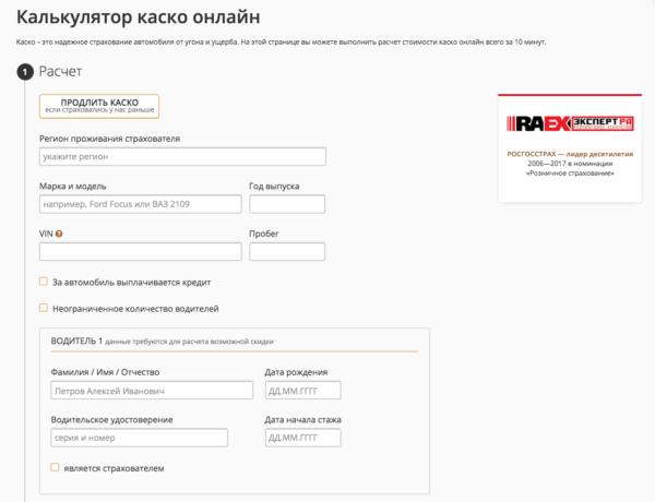 Онлайн-калькулятор расчета стоимости КАСКО на сайте Росгосстрах