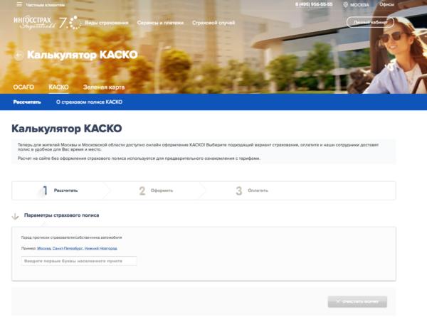 Онлайн-калькулятор КАСКО на официальном сайте Ингосстрах