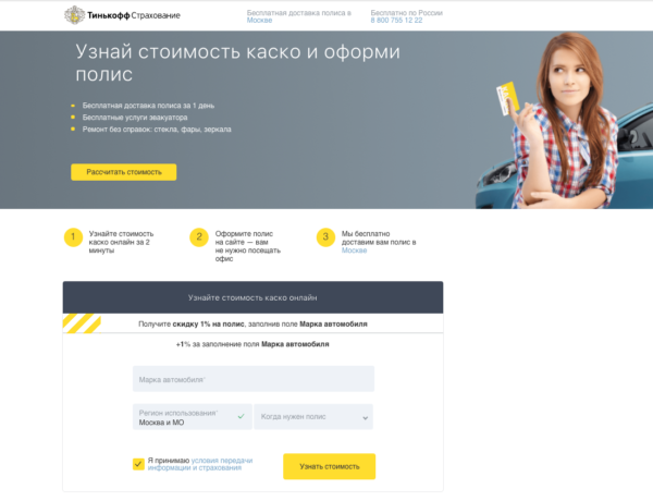 Онлайн калькулятор КАСКО на сайте Тинькофф
