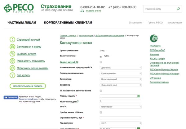 Онлайн-калькулятор расчета стоимости КАСКО на сайте РЕСО