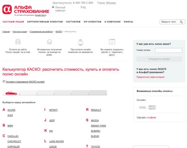 Онлайн калькулятор расчета стоимости КАСКО на сайте компании Альфастрахование