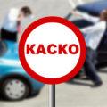Правила страхования КАСКО