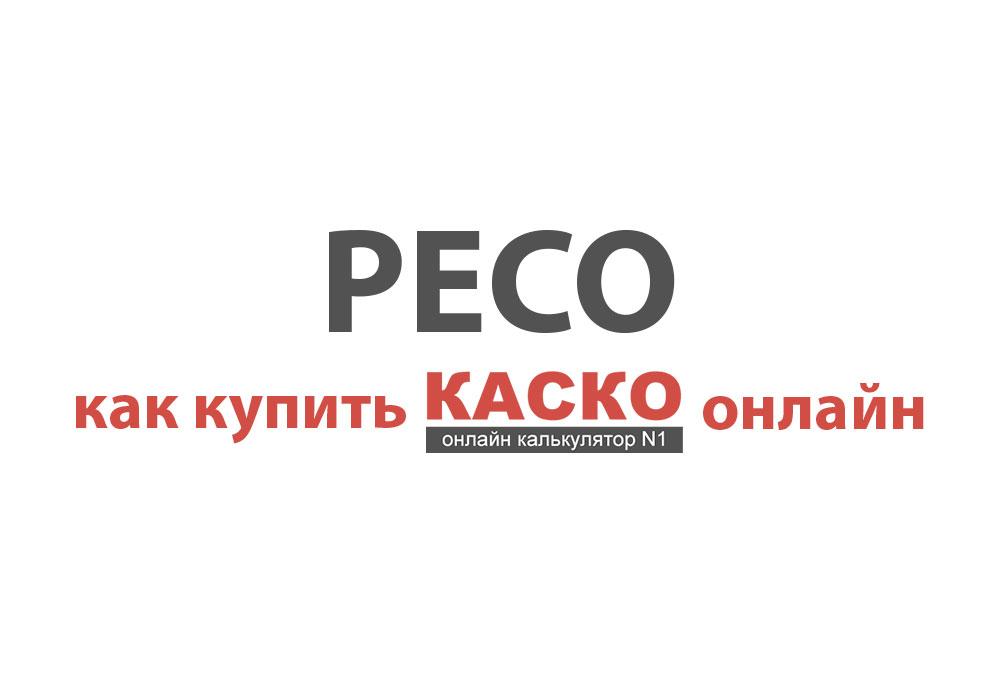 РЕСО каско онлайн-калькулятор