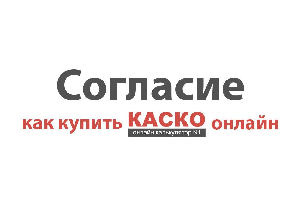 Согласие каско онлайн-калькулятор