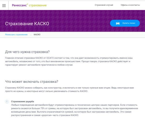 Страница КАСКО на официальном сайте Ренессанс страхование