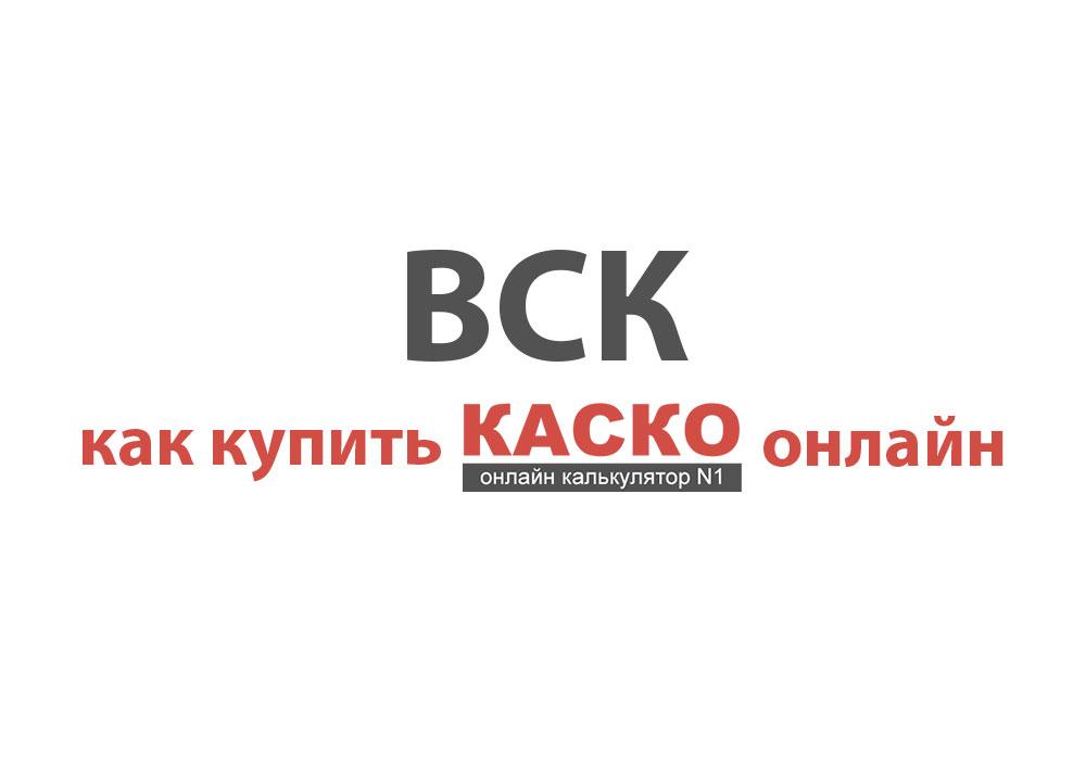 ВСК каско онлайн-калькулятор