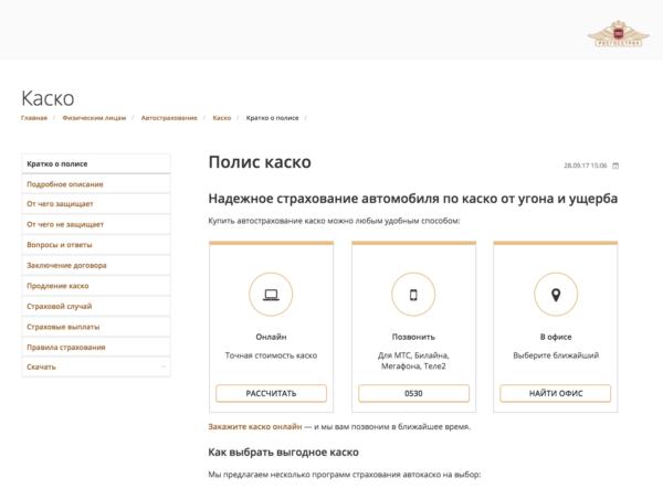 Варианты получения полиса КАСКО на сайте компании Росгосстрах