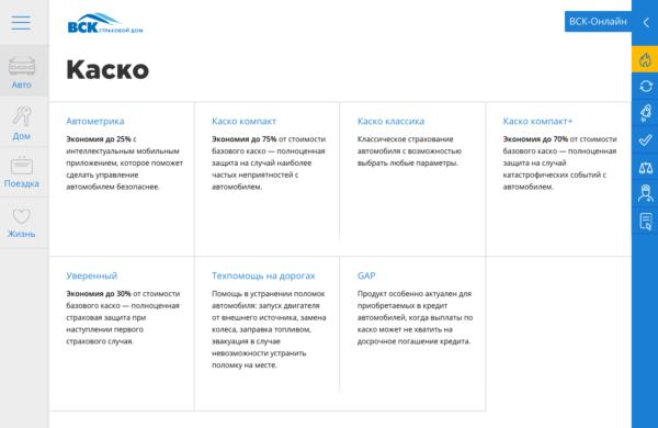 Варианты страхования КАСКО на официальном сайте ВСК