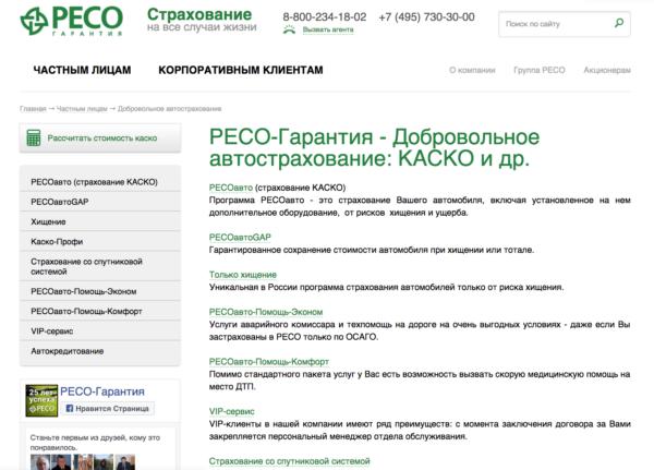 Варианты страхования КАСКО на сайте РЕСО Гарантия