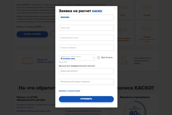 Заявка на оформление полиса КАСКО на сайте компании Ингосстрах