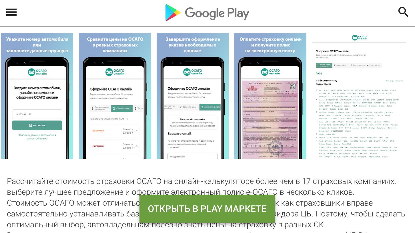 Приложение для смартфонов ОСАГО онлайн калькулятор